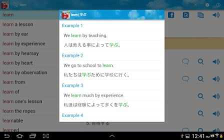 Japonca İngilizce Sözlük Android
