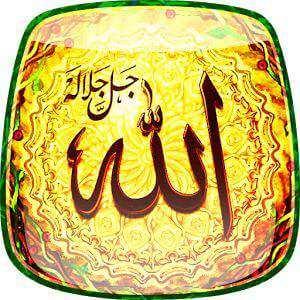 Arapça Allah Yazılı Canlı Duvar Kağıdı